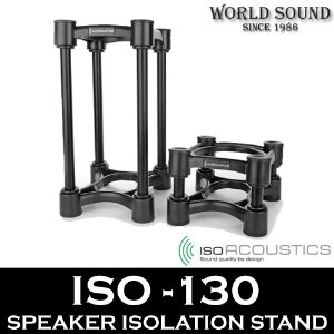 ISO ACOUSTICS - ISO-130 (Pair) [ISO ACOUSTICS 공식판매점]